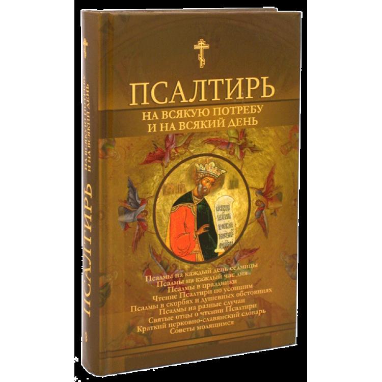 Православие чтение псалтири дома
